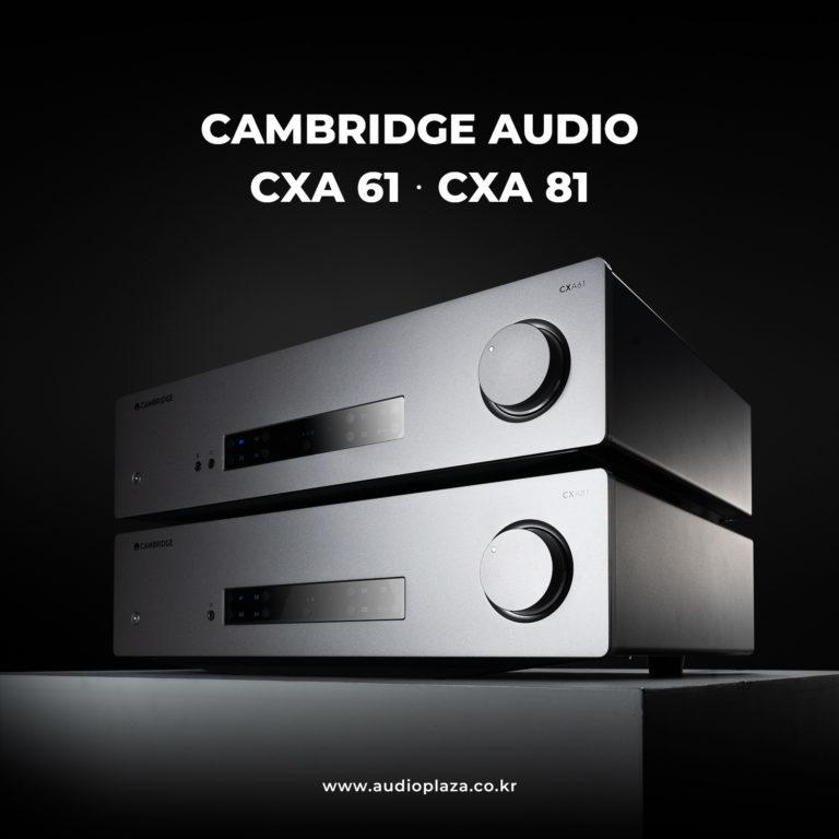 캠브리지오디오 CXA61, CXA81