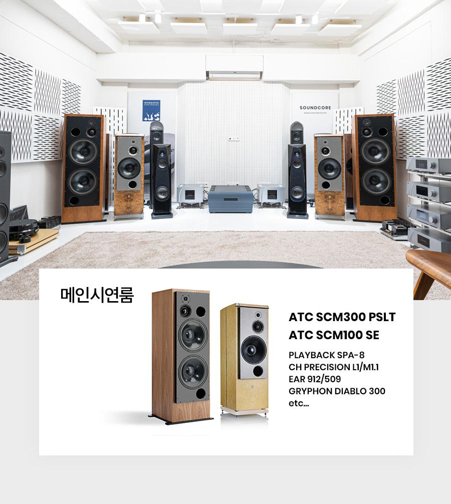 ATC 사운드코어